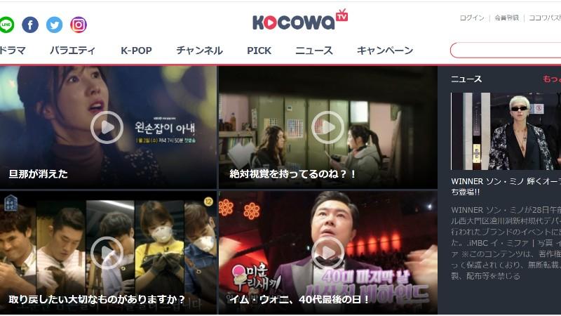 KOCOWA(ココワ)|①韓流系の動画に特化!