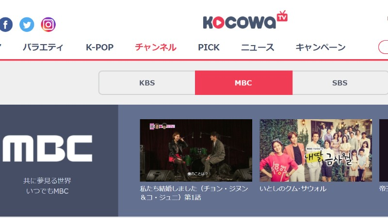 KOCOWA(ココワ)|②韓国のTV番組も観れる!