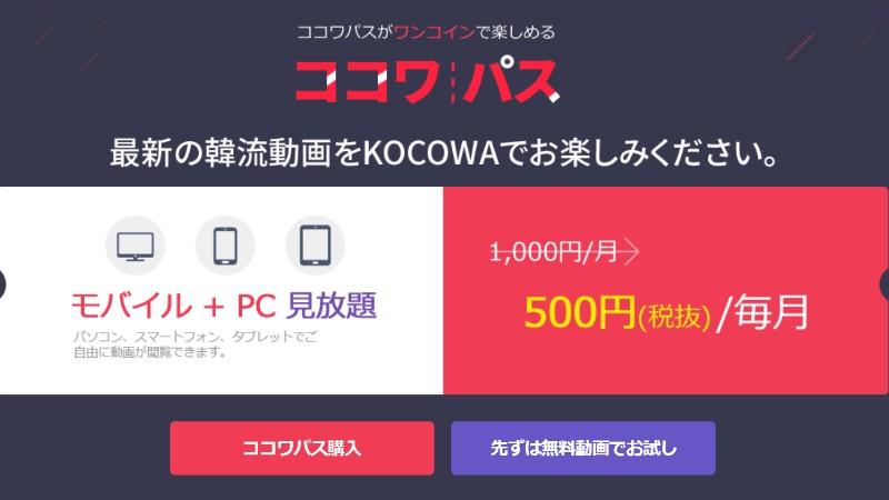 まとめ:韓流好きならKOCOWA(ココワ)がおすすめ