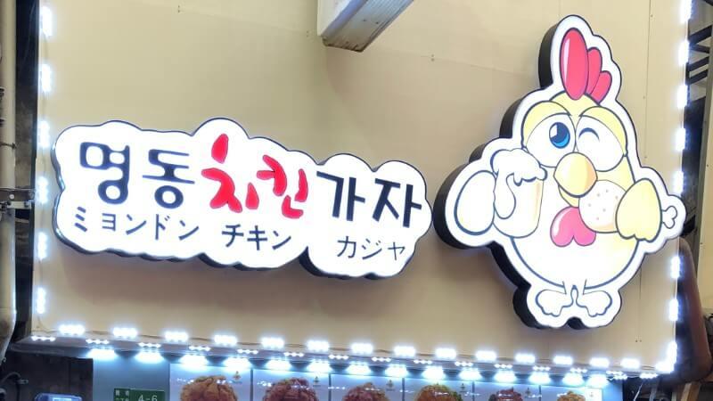 ミョンドンチキンカジャ|鶴橋で本場ヤンニョンチキンが食べられる!