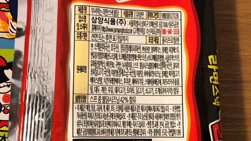 三養食品|プルダックスナックの商品情報