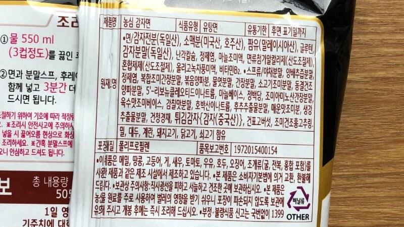 農心カムジャ麺(インスタントラーメン)の商品情報