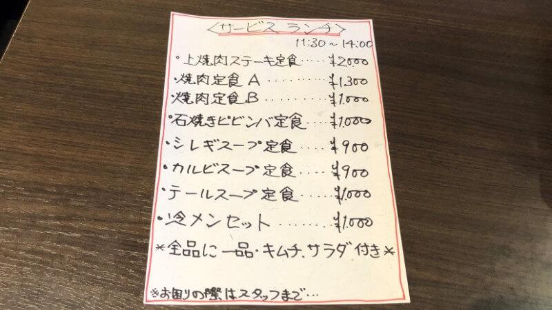 焼肉海昇園(カイショウエン)のメニュー