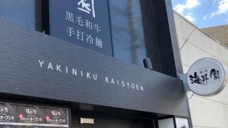 海昇園(カイショウエン)|黒毛和牛と手打ち冷麺が売りの焼肉店が鶴橋にオープン!