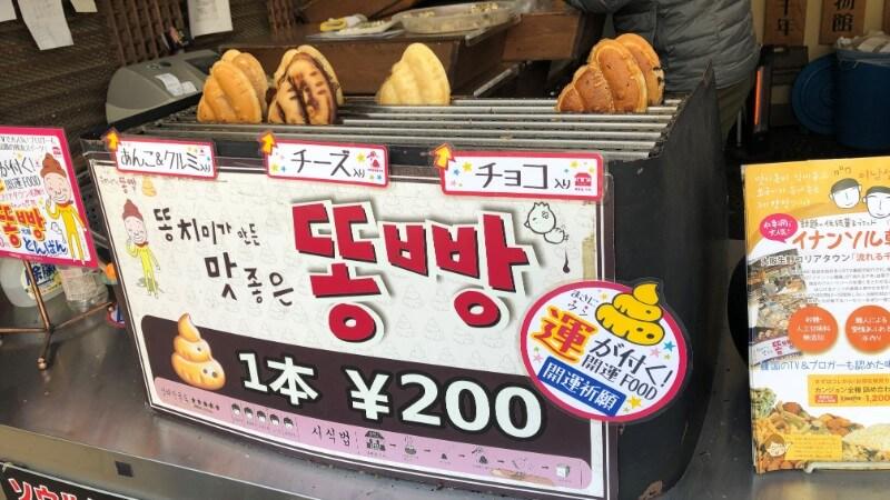鶴橋トンパンの価格は?