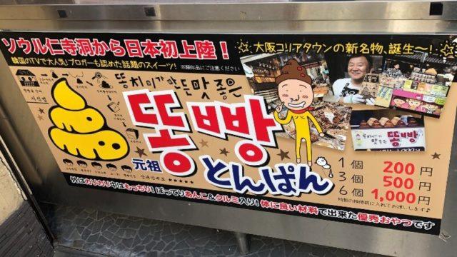 鶴橋トンパン|うんちの形をした韓国菓子「ただのジョーク品なの?」