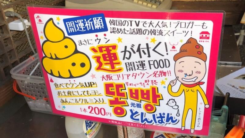 鶴橋トンパンとはどんな食べ物?