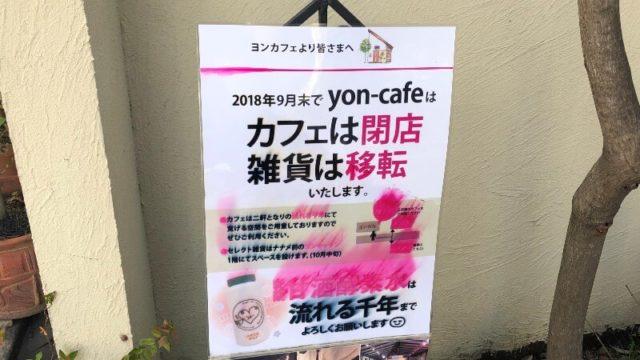 ヨンカフェ|鶴橋コリアタウンの「おしゃれ韓流カフェ」が近くに移転!