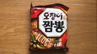 農心イカチャンポンの作り方と感想|韓国のチャンポンは激辛注意!