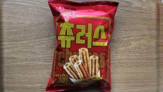 韓国チュロス|「農心辛ラーメン」が作るお菓子だからやっぱり辛い?