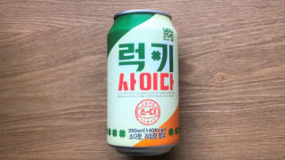 ラッキーサイダー|韓国コンビニ「GS25」にあるレトロジュース!