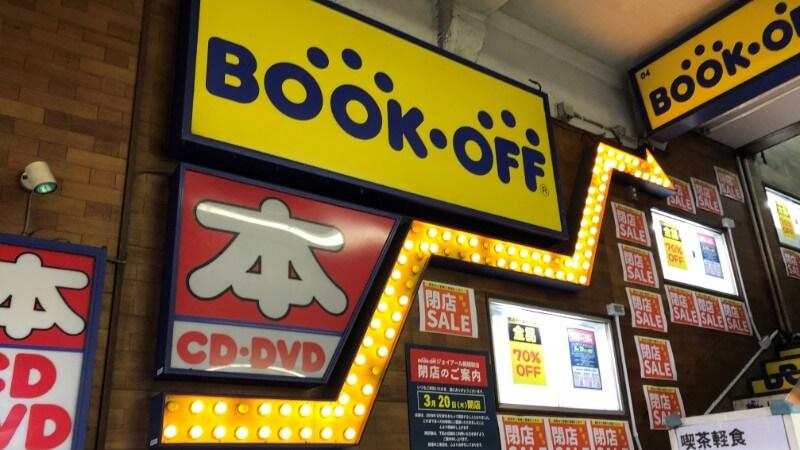 ブックオフ鶴橋駅店が閉店【3月20日まで全品70%OFF!】