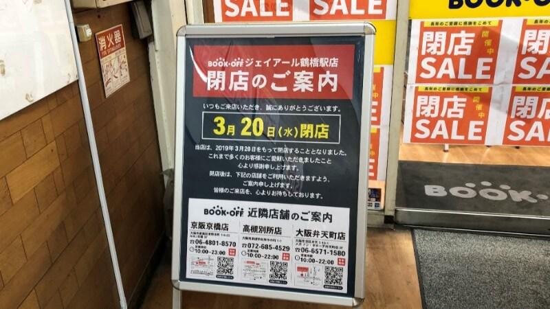 ブックオフ鶴橋駅店が閉店【3月20日まで全品70%OFF】