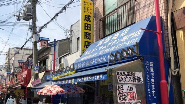 成田商店|元気すぎな接客に惹かれる鶴橋コリアタウンのキムチ屋さん