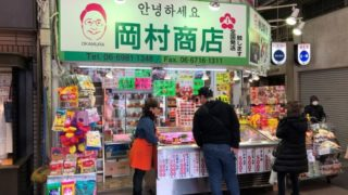 岡村商店|「韓国キムチコンテスト」の金賞キムチが鶴橋で食べられる