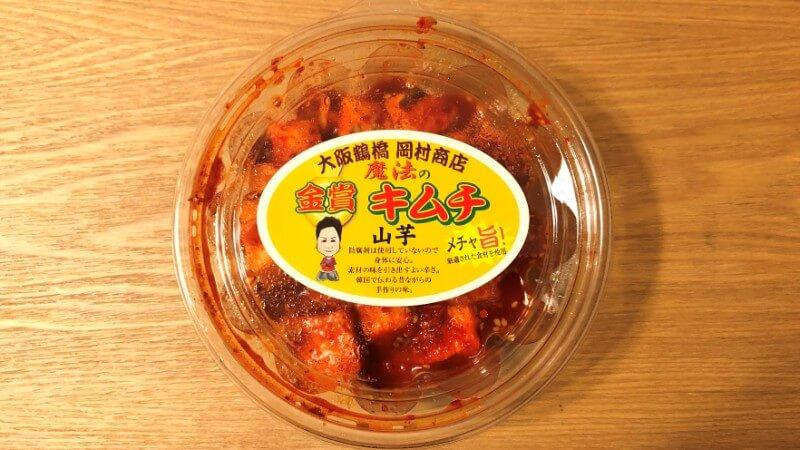 岡村商店の金賞キムチと山芋キムチ