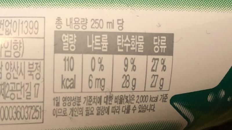 韓国チルソンサイダー|カロリーなど商品情報