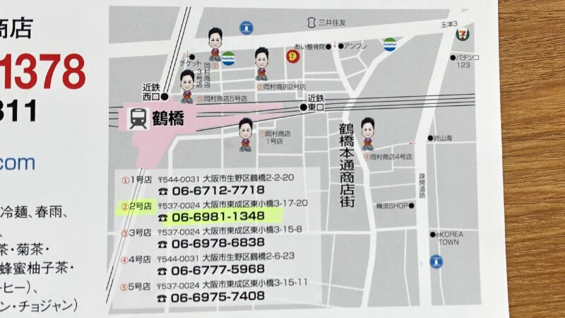 岡村商店の店舗情報