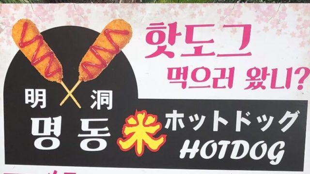 明洞ホットドック|並ばないと食べられない鶴橋のチーズドック専門店