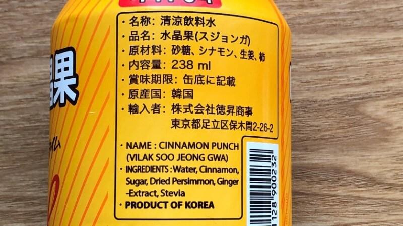 韓国伝統茶スジョンガの味は?簡単な作り方は?