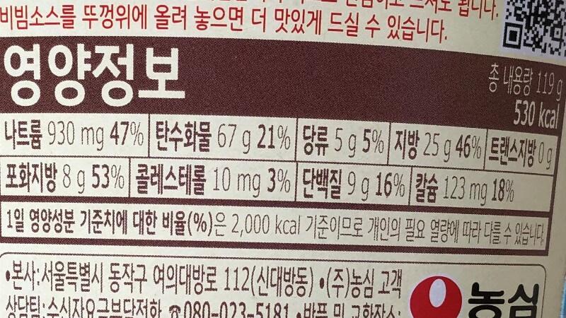農心ツナマヨビビン麺の商品情報
