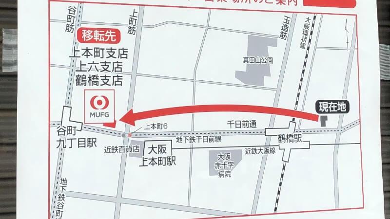 【移転先】UFJ上本町支店の情報