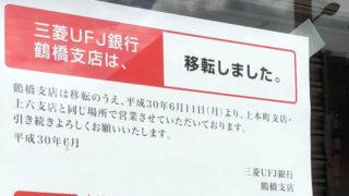 UFJ鶴橋支店が上本町に移転!【ATMは利用可能】