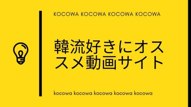 ココワ|韓流好きにおすすめな動画サイト【ポイントを説明します】