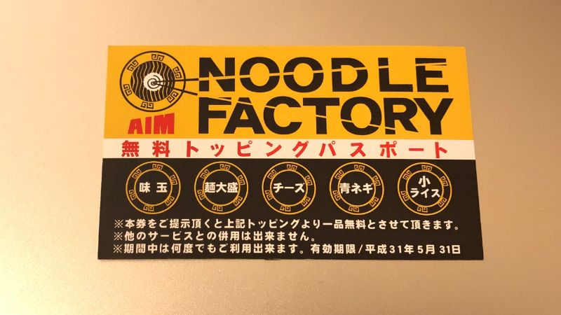 NOODLE FACTORY AIM鶴橋のメニュー