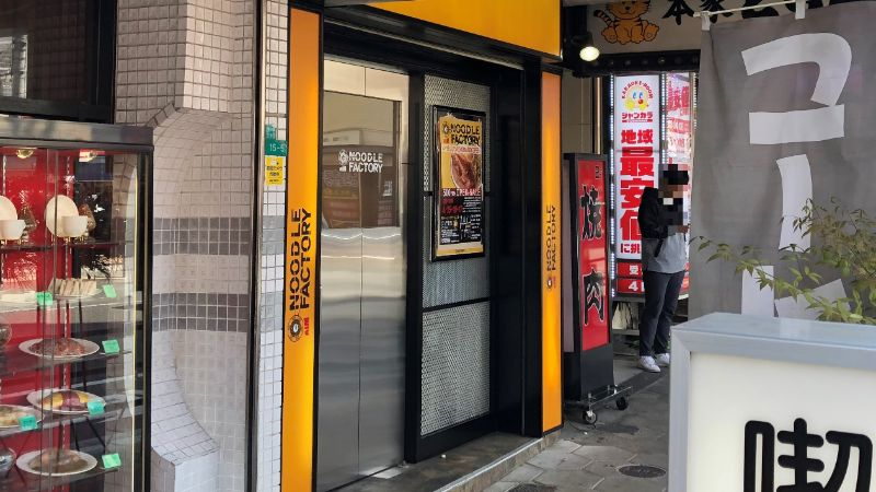 NOODLE FACTORY AIM鶴橋とはどんなお店?