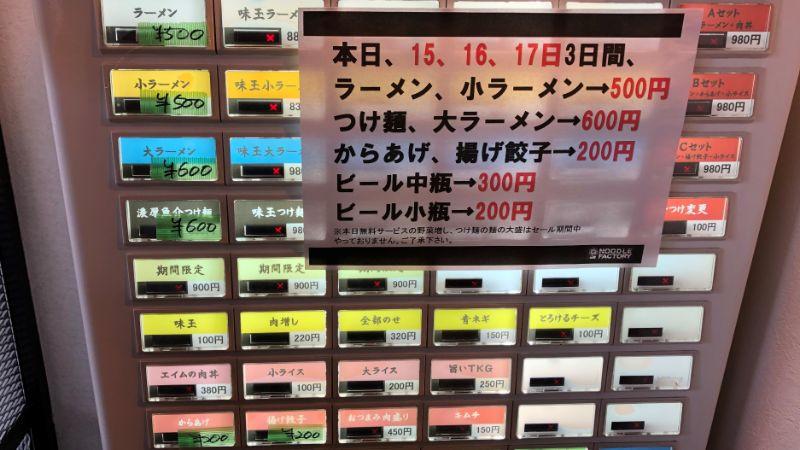 NOODLE FACTORY AIM鶴橋のメニュー