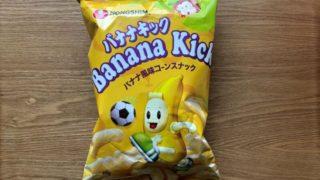 バナナキック|韓流スターも大好きで食べる韓国スナック菓子の味は?