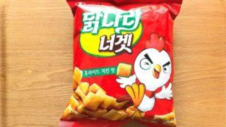 韓国のスナック菓子チキンナゲット|唐揚げや揚げ物好きならハマる味!