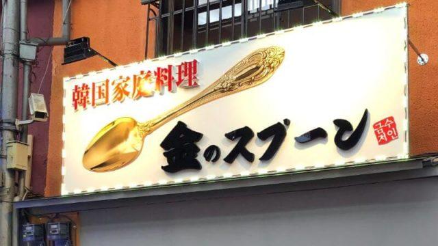 金のスプーン|鶴橋本通商店にリーズナブルな韓国家庭料理できた!