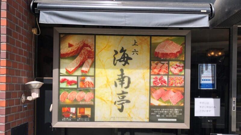 海南亭鶴橋店|コスパの良い「焼肉ランチ」が食べられる人気店
