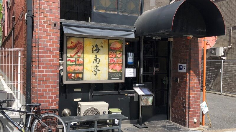 海南亭鶴橋店とはこんなお店