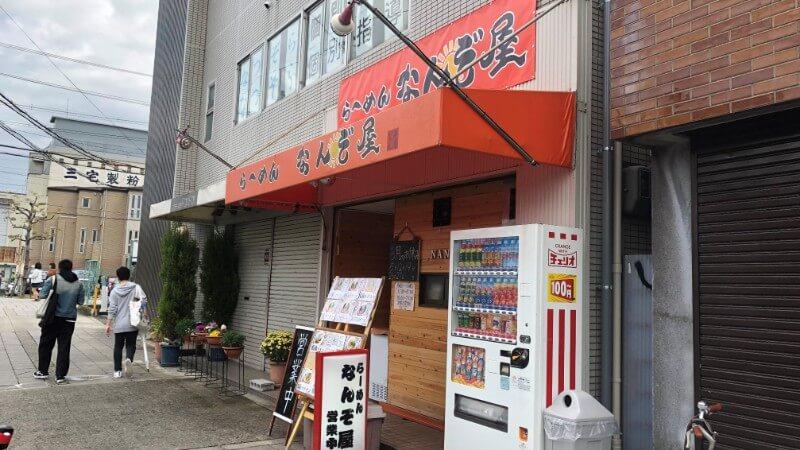 ラーメンなんぞ屋|鶴橋で濃厚「鶏豚ラーメン」が食べられるお店