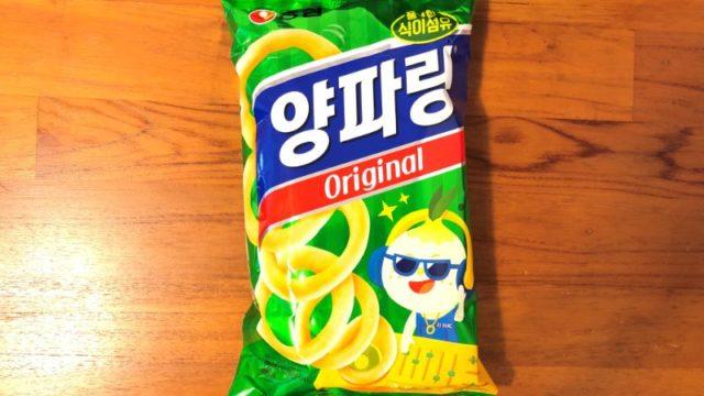 ヤンパリング|玉ねぎ味とサクサク食感がおいしい韓国のスナック菓子