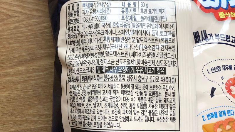 韓国の「パセ」とはどんなお菓子?