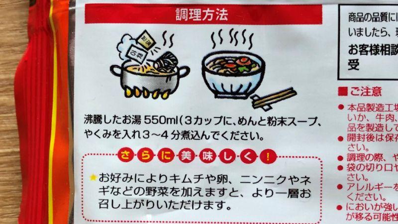 三養ラーメンの作り方