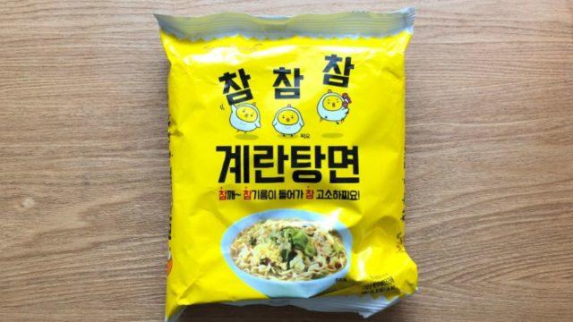 韓国ラーメンチャムチャムチャム|ごま油好きにオススメの一杯!