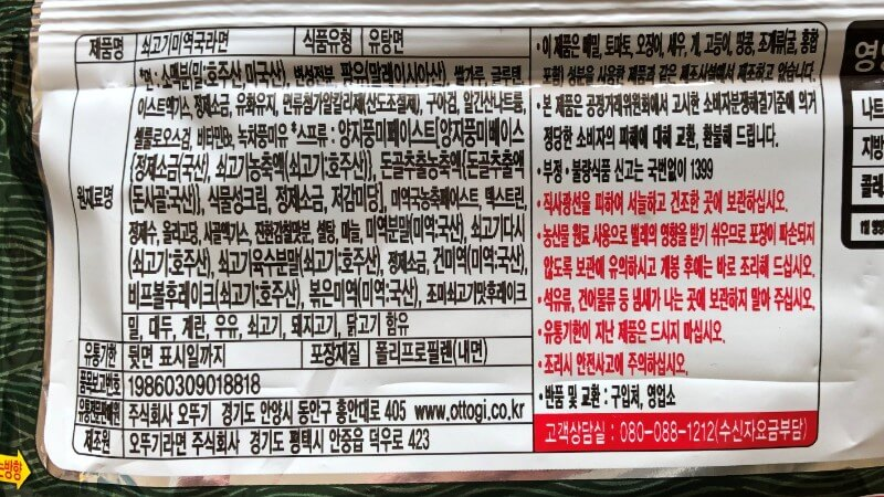 韓国牛肉わかめスープラーメンとは?