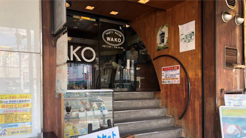 和光(WAKO)とはどんなお店?