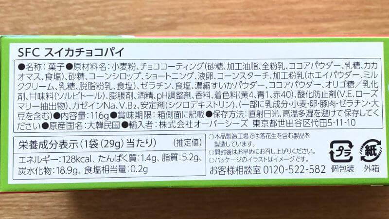 韓国のスイカチョコパイの商品情報