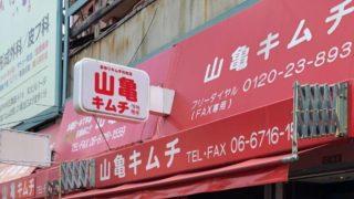 山亀キムチ|鶴橋駅から少し離れた地元民に人気のキムチ屋さん