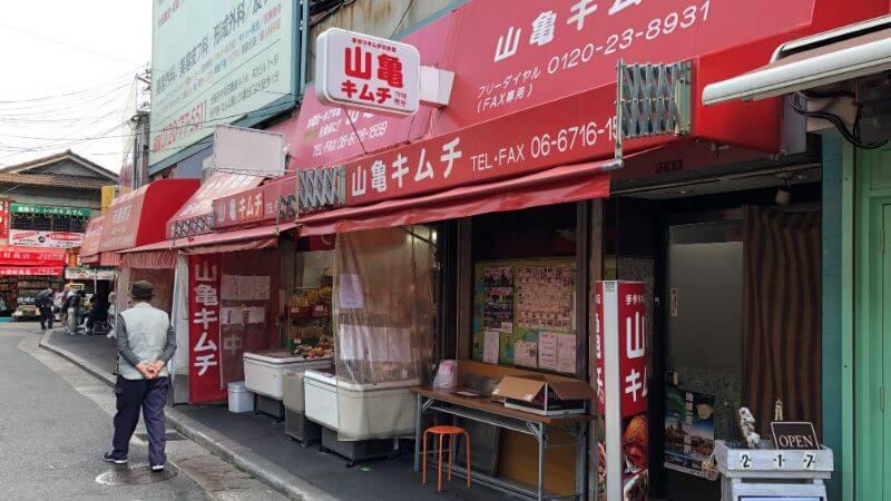 山亀キムチとはどんなお店?