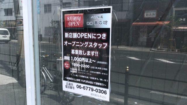 串カツ串の坊鶴橋|ファミマ東小橋の跡地に8月初旬オープンします!