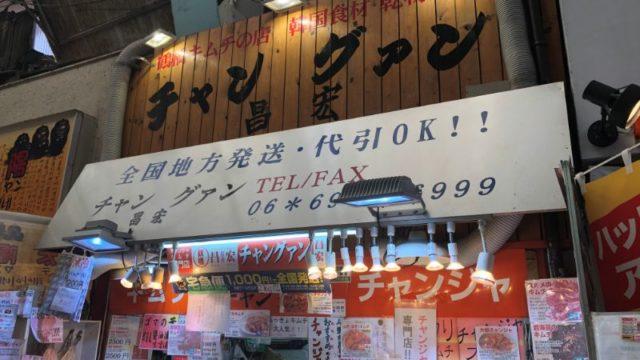チャングァン|鶴橋駅の西口を出たらすぐ!なんでも揃うキムチ屋さん!