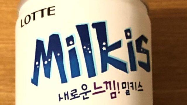 韓国の優しい味「ミルキス」|日本じゃあまり売っていないジュース!