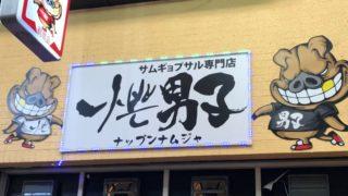鶴橋ナップンナムジャ|デカい豚さんが目印のサムギョプサル専門店!